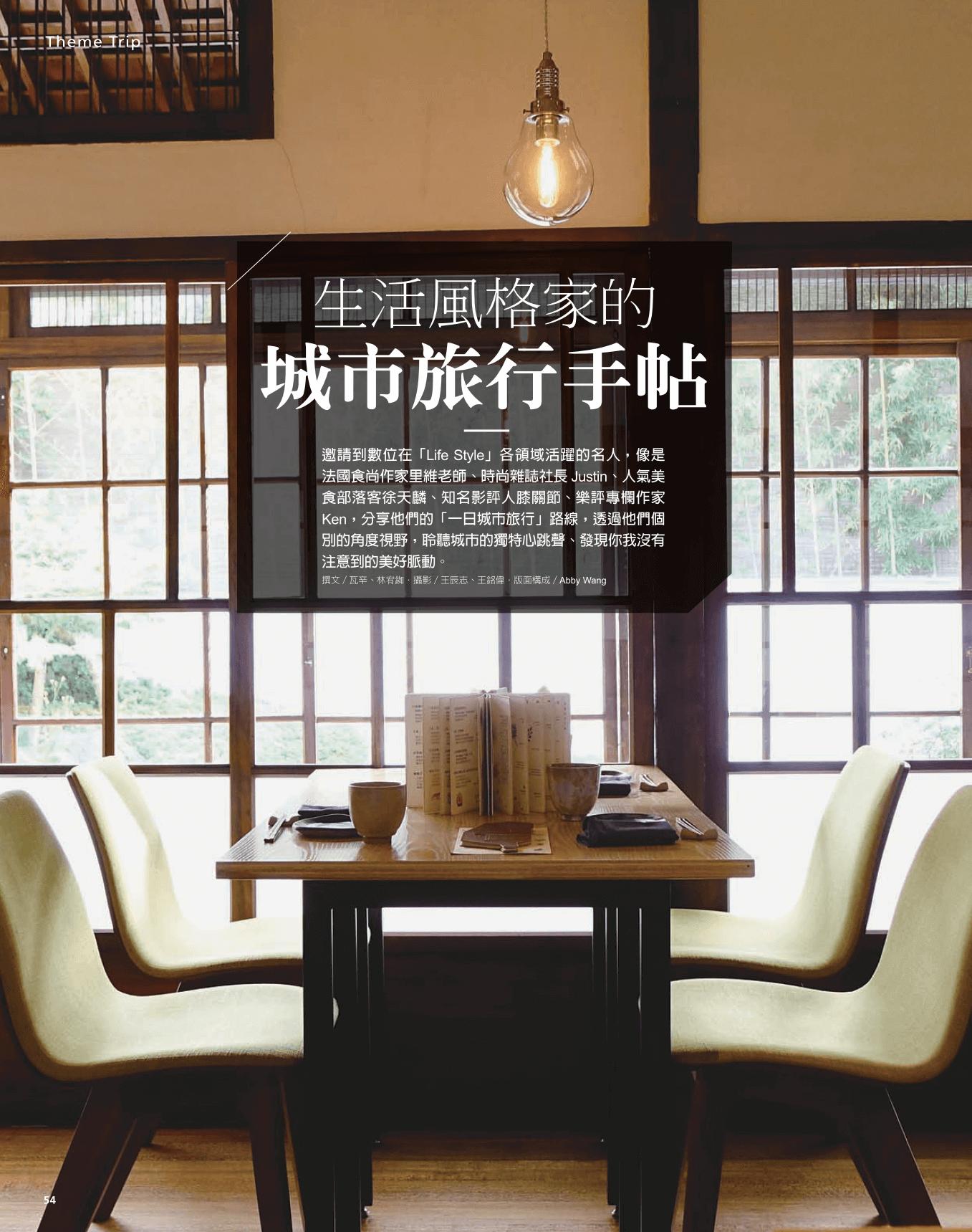 az旅遊生活第166期
