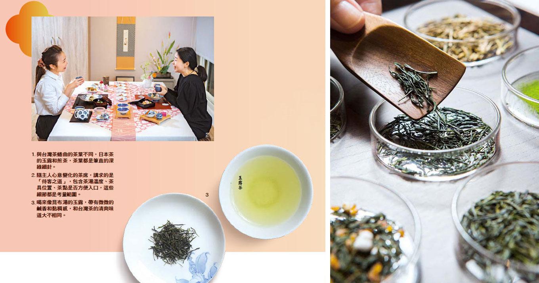 今周刊第1058期_日本茶