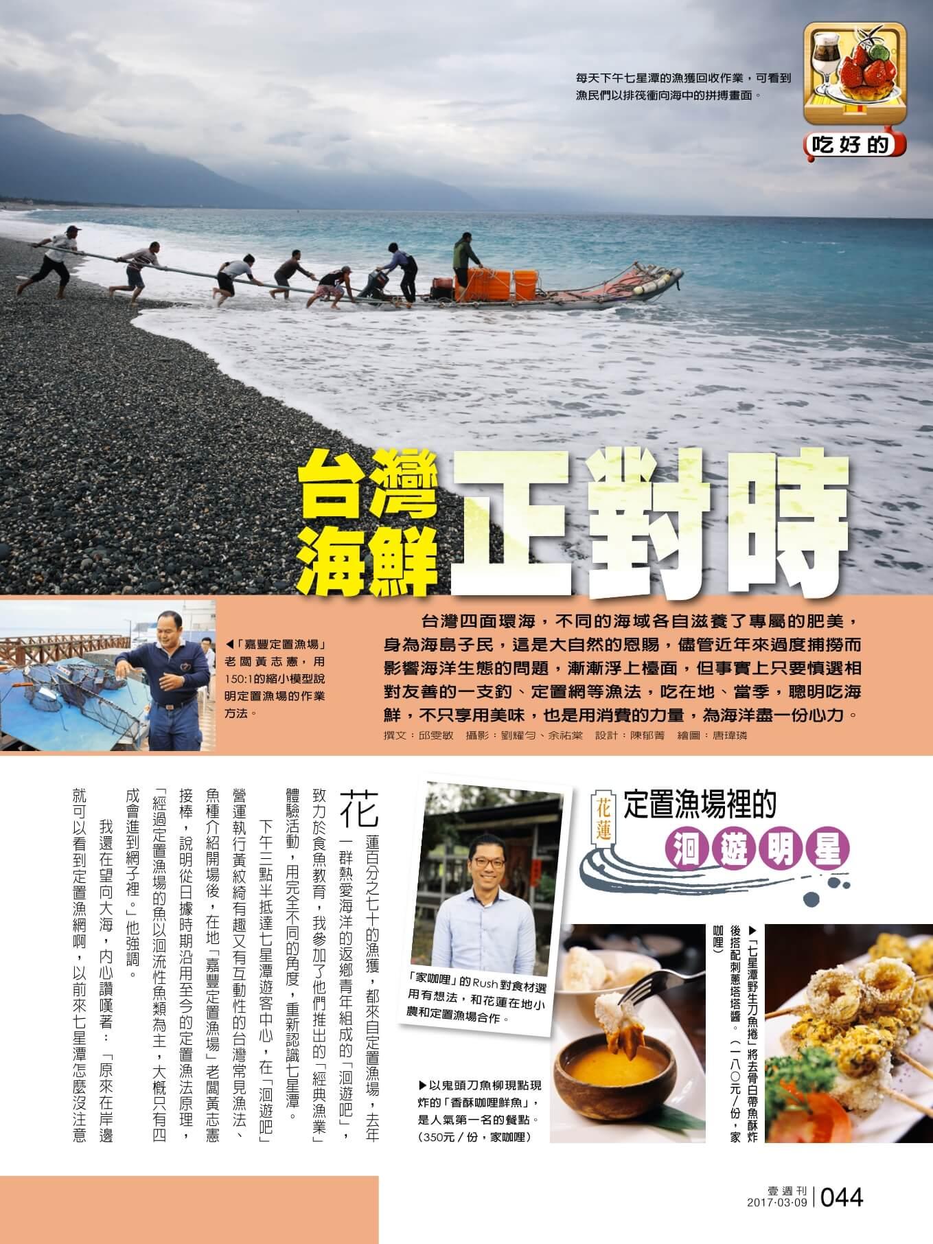 壹週刊824生活娛樂精華版