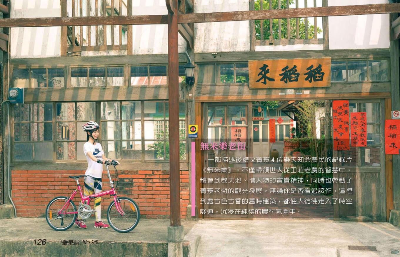 Cycling Update單車誌 第95期