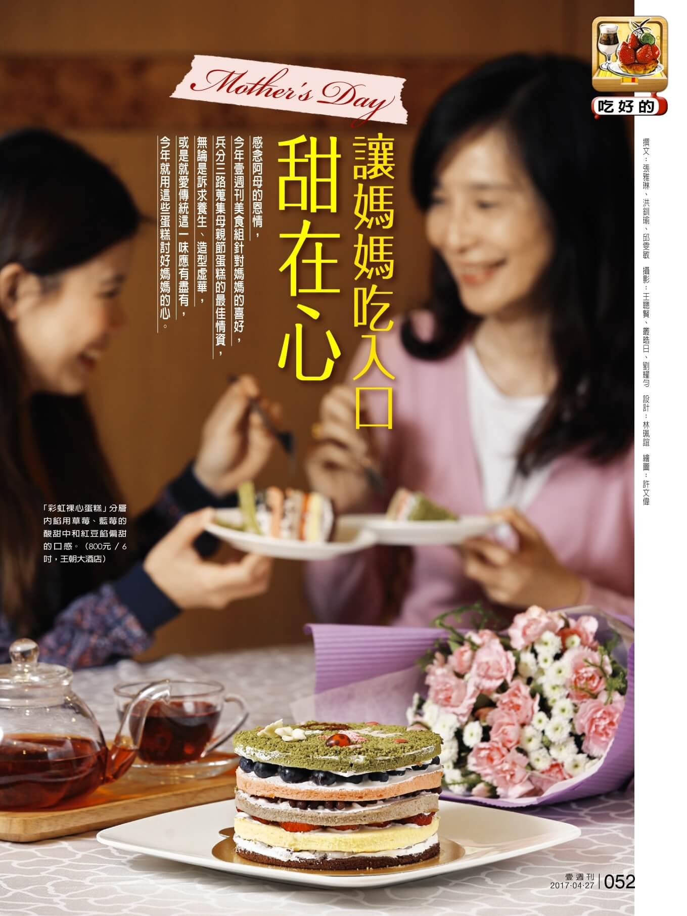 壹週刊831生活娛樂_甜在心_