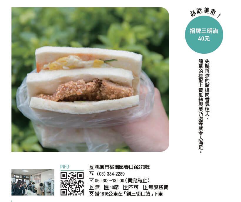 TaipeiWalkerNo240_桃園好滋味