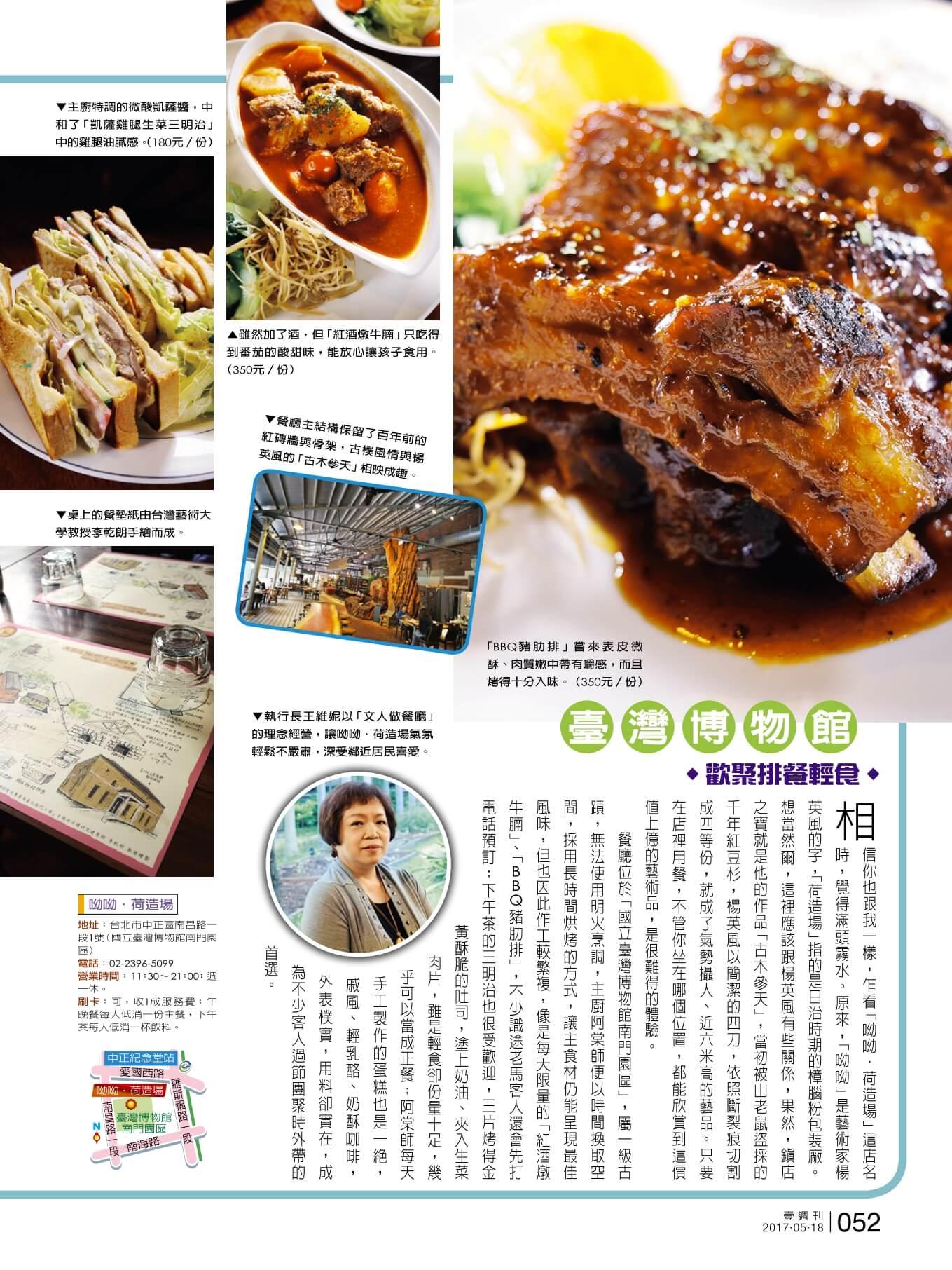 壹週刊834生活娛樂_藝食之選