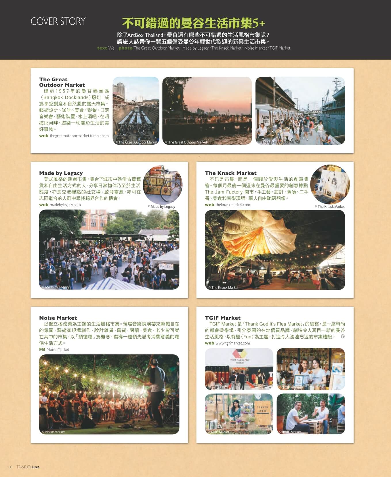 旅人誌第144期_旅行曼谷