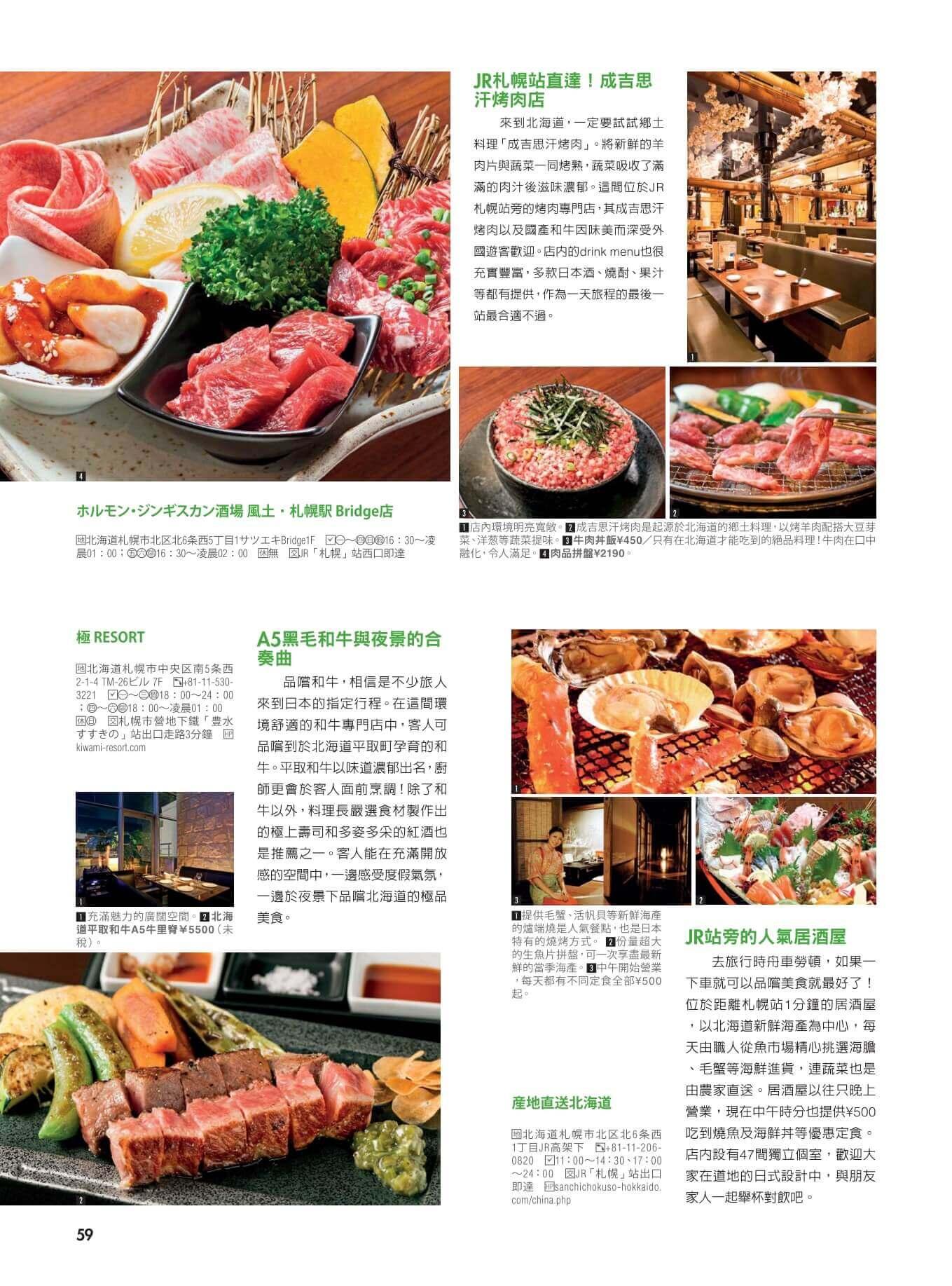 JapanWalkerVol24_北海道