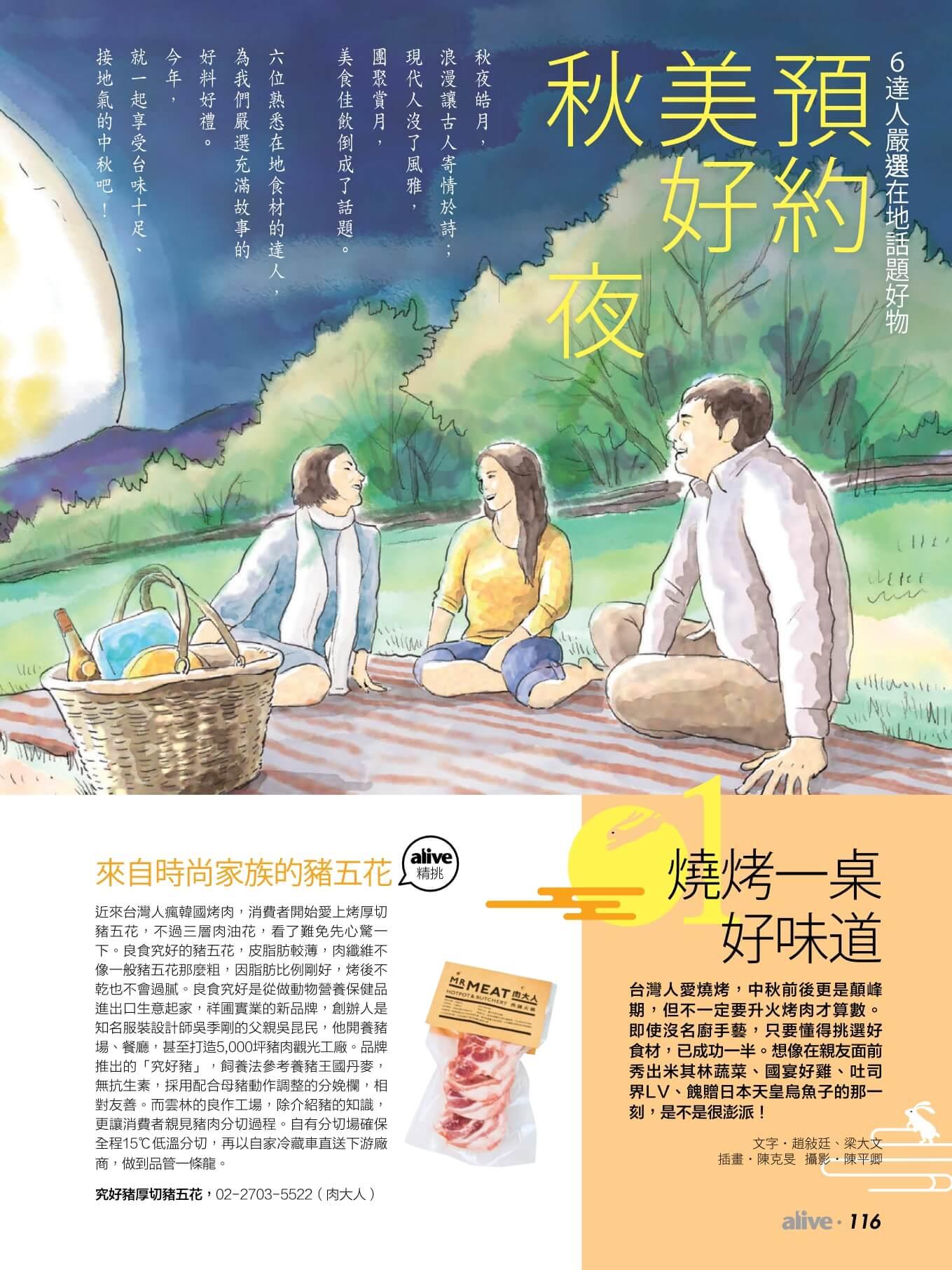 商業周刊第1555期_秋夜
