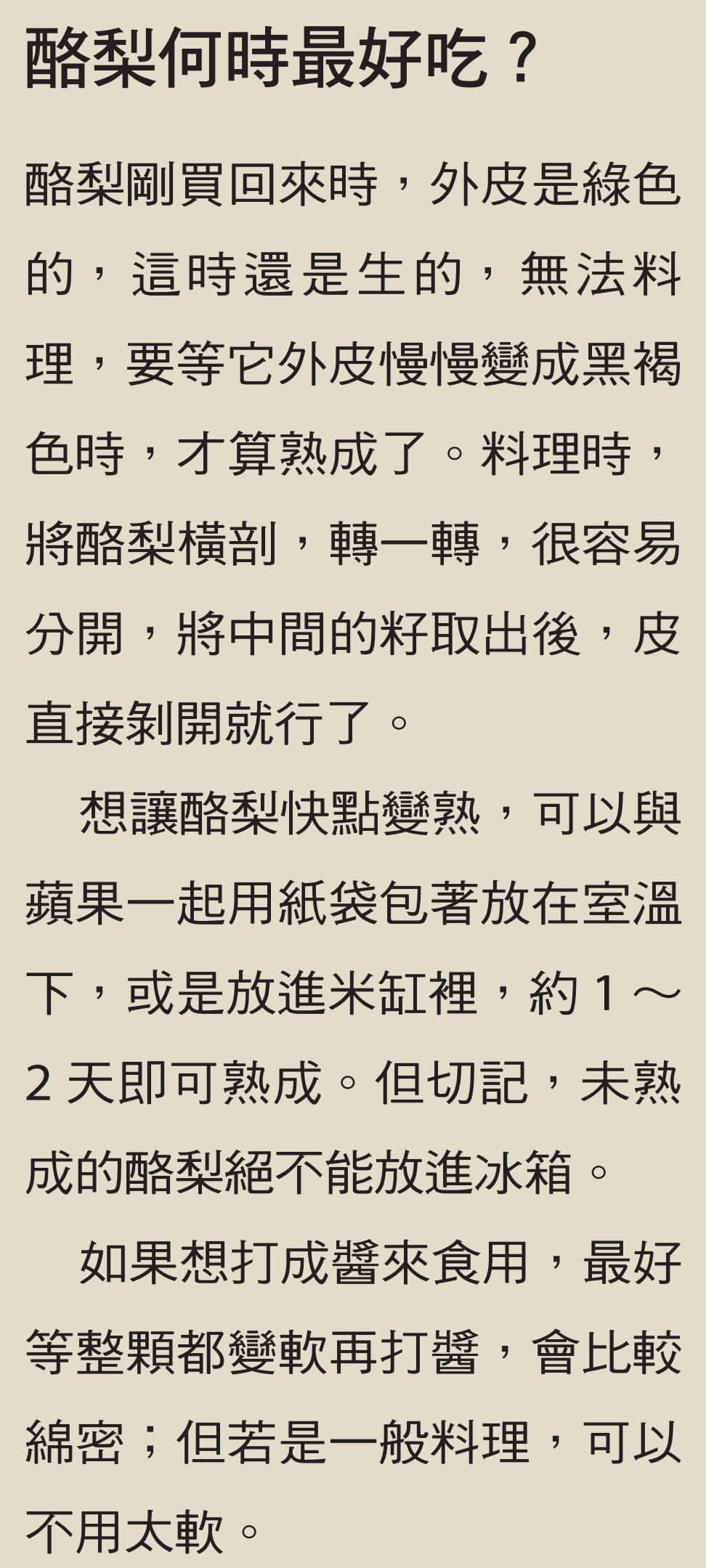 康健特刊 :康健養生帖(秋季號)-補氣潤肺2016