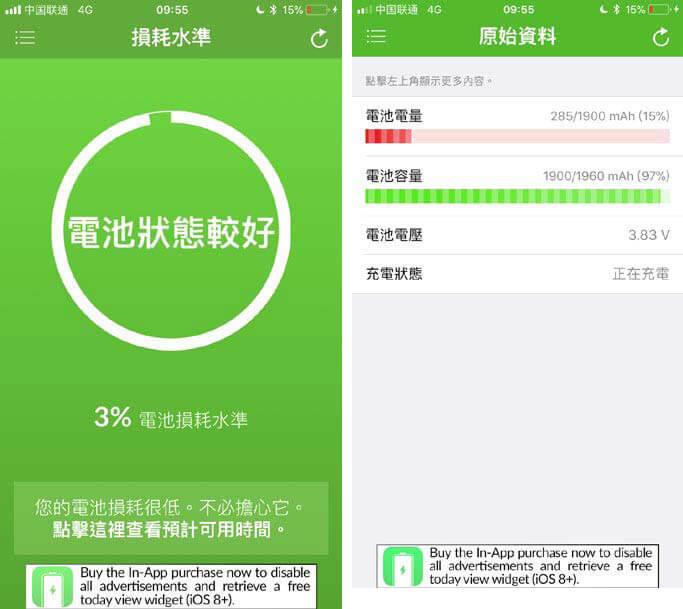 iPhoneiPad玩樂誌_檢查電池