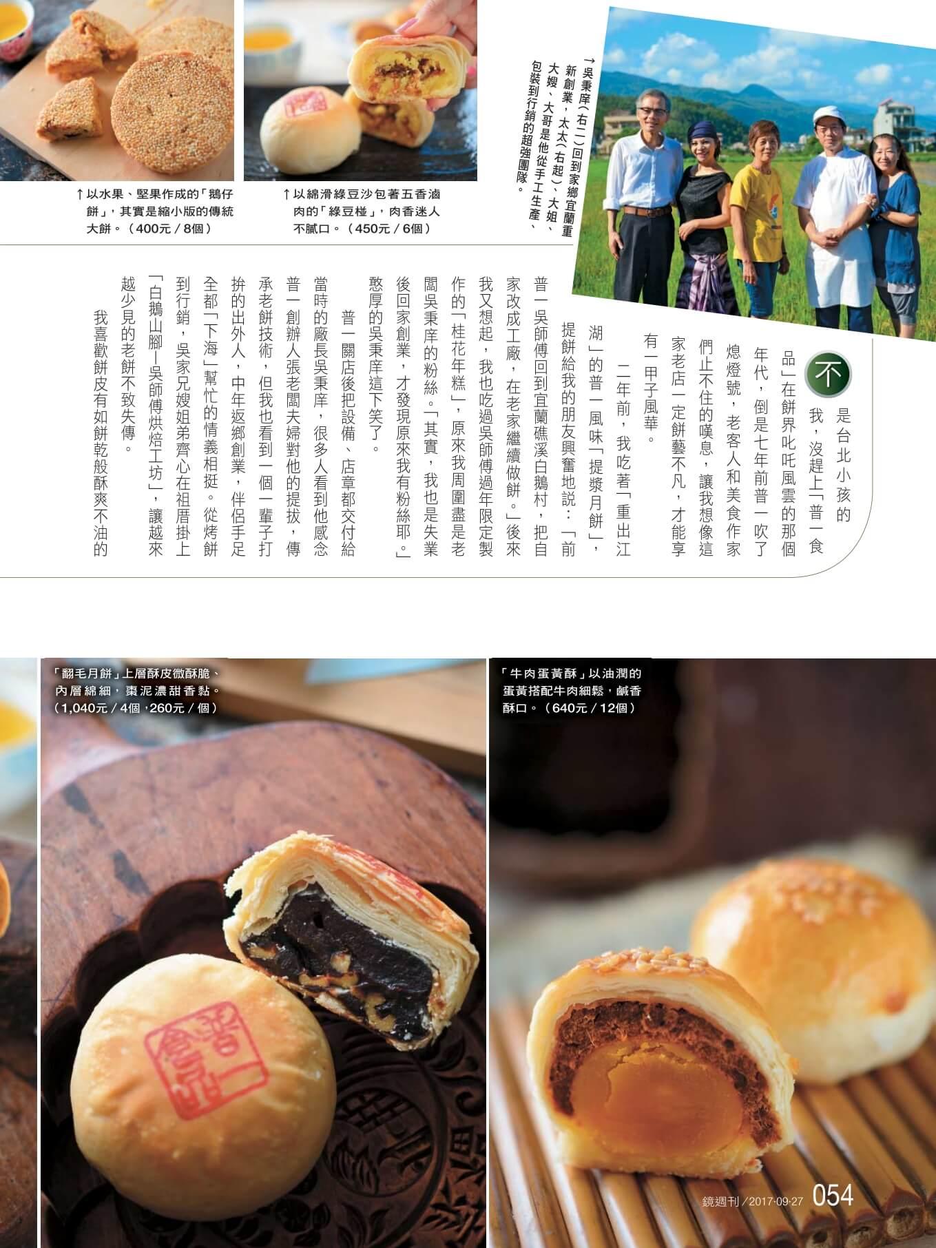 鏡週刊第52期_老糕餅