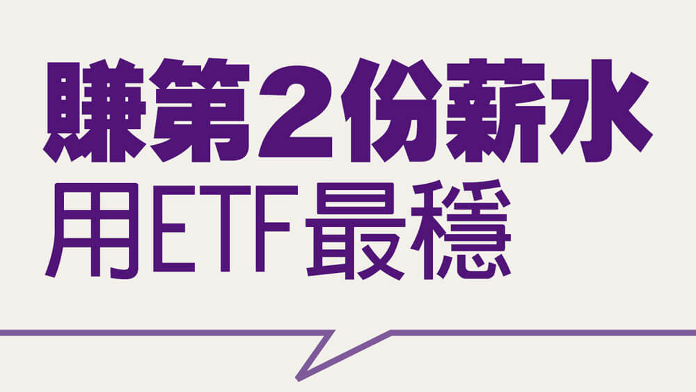 Money錢月刊120期_ETF