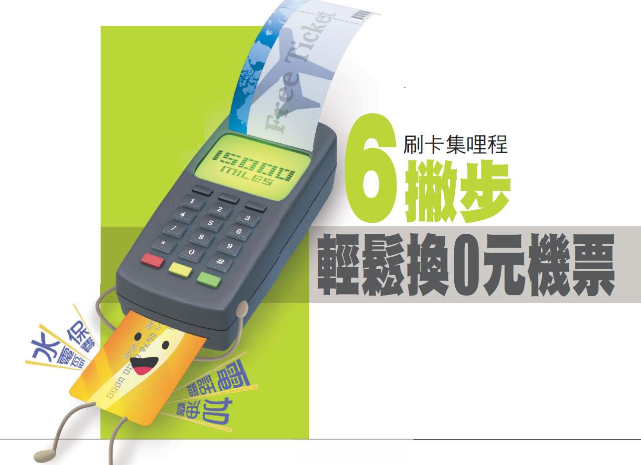 鏡週刊第58期_刷卡