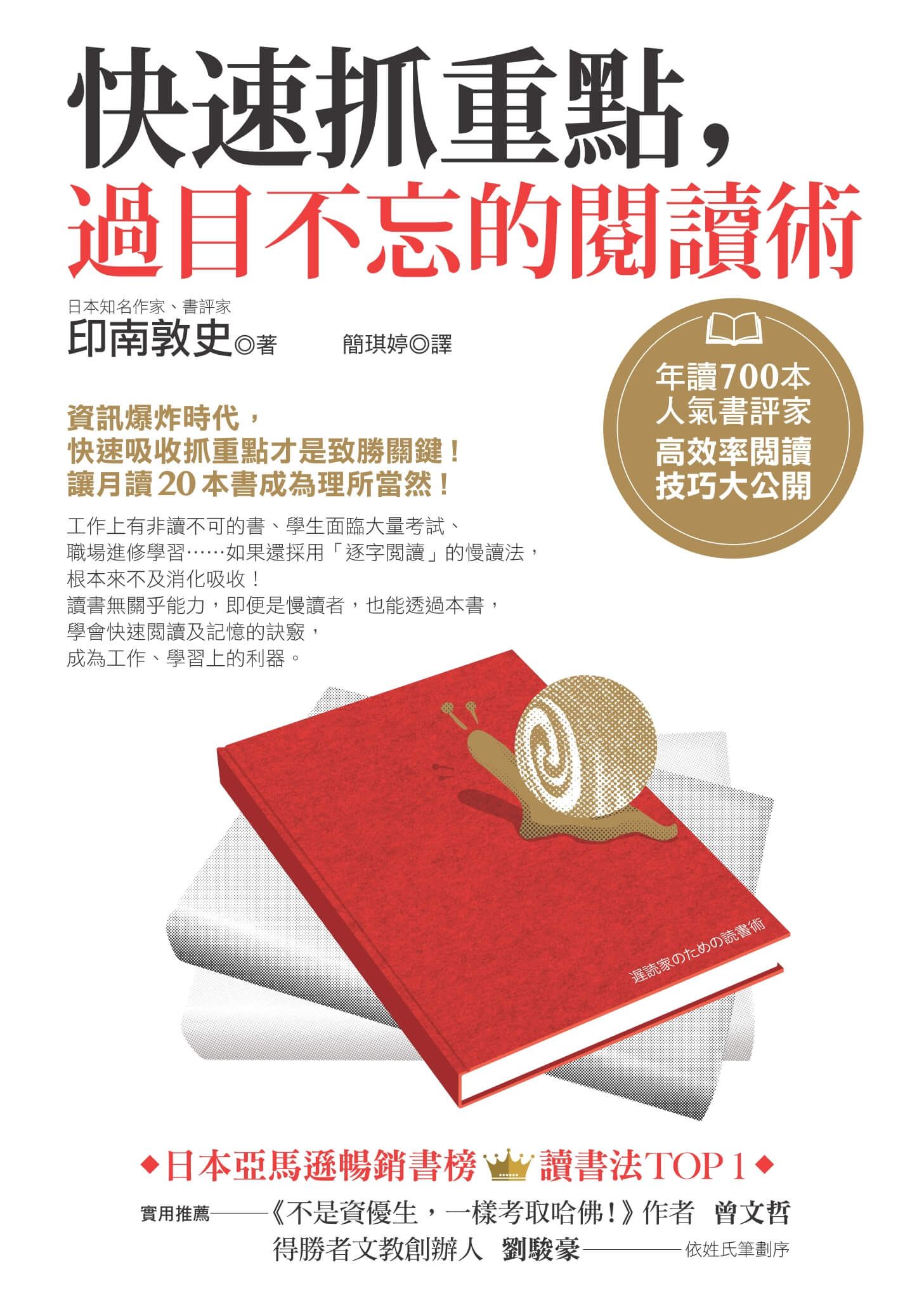 經理人月刊 第157期