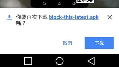 Android密技王Vol26_blockthis