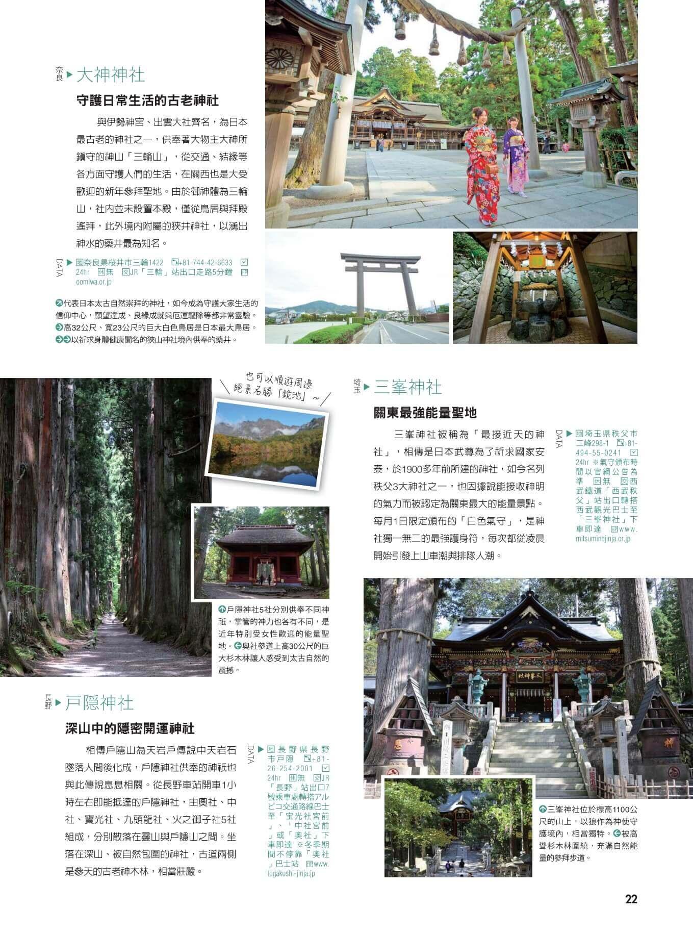 JapanWalkerVol29_日本