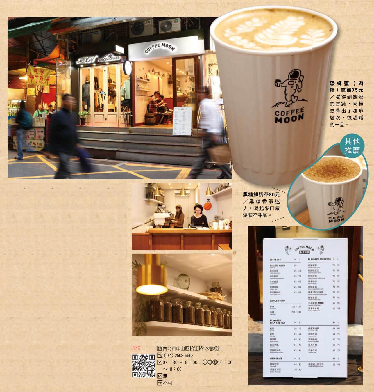 TaipeiWalker248期_咖啡外帶