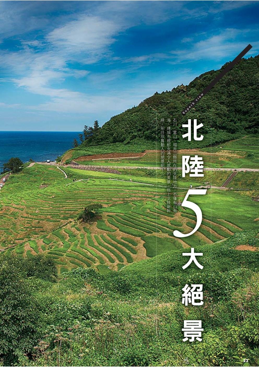 日本鐵道新旅行