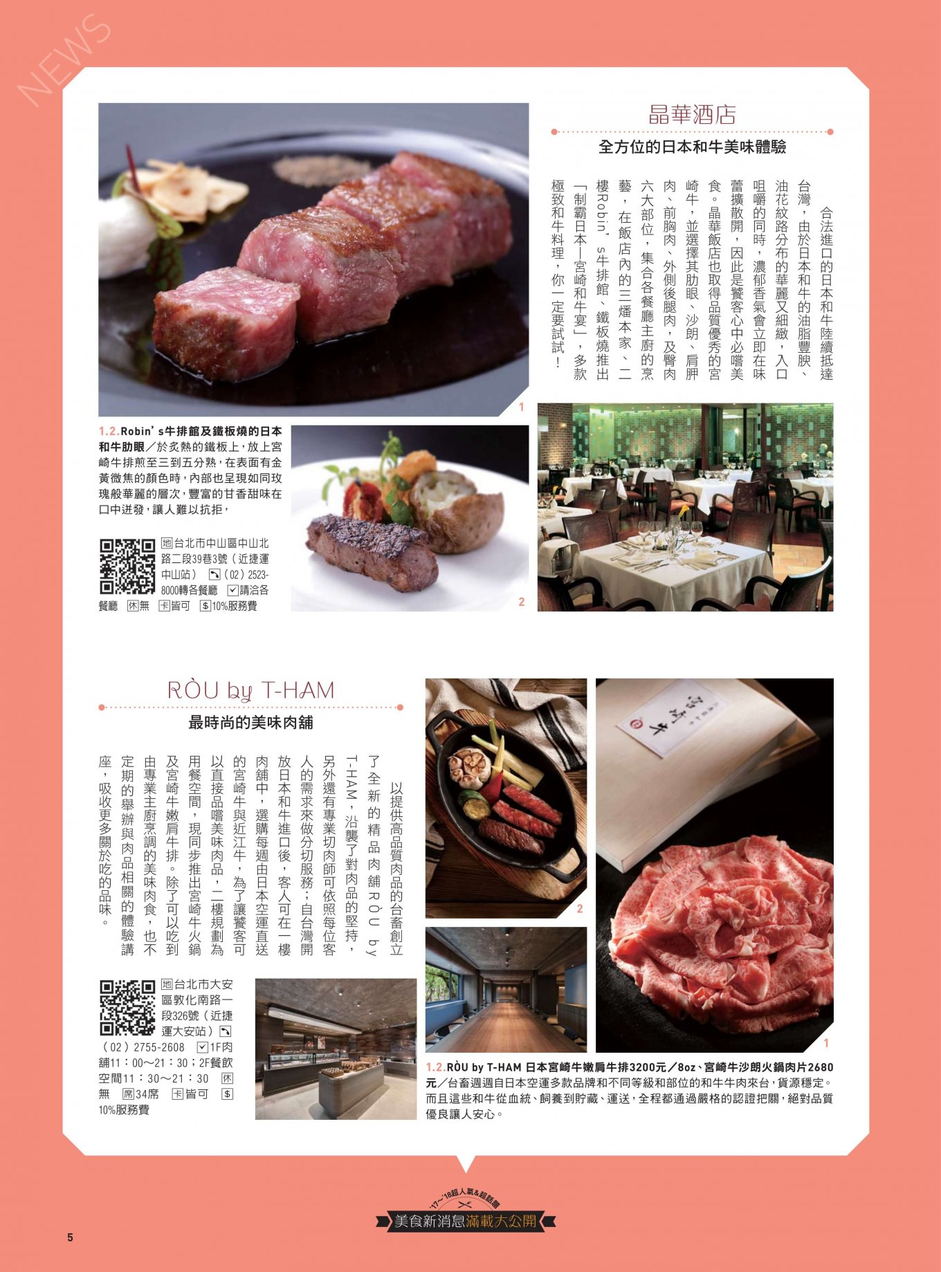 TaipeiWalker特別號美味餐廳2017第66期