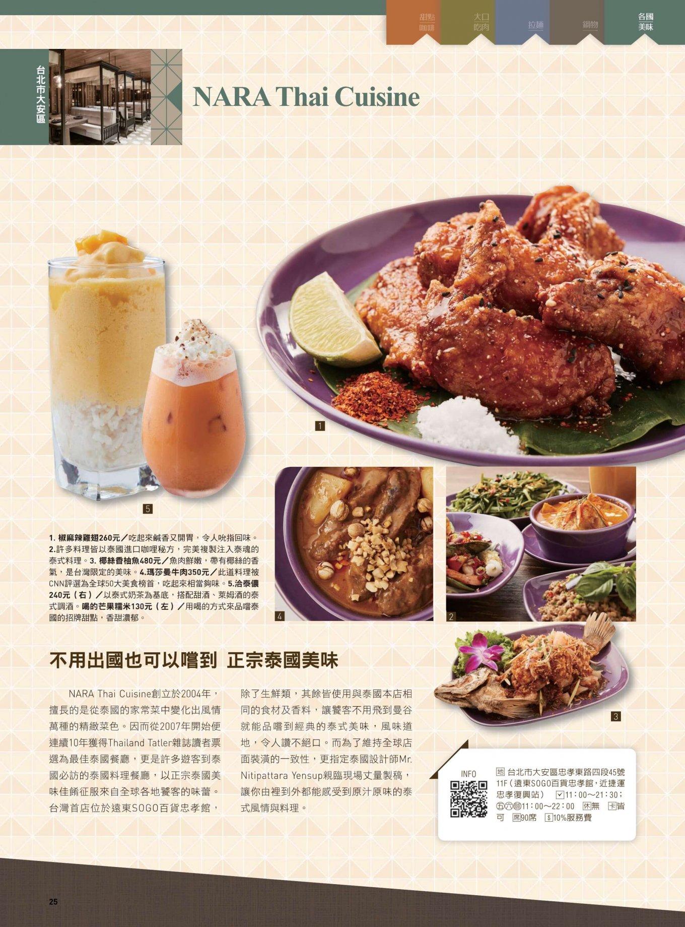 角川 MAGAZINE: 2017美味餐廳 第63期