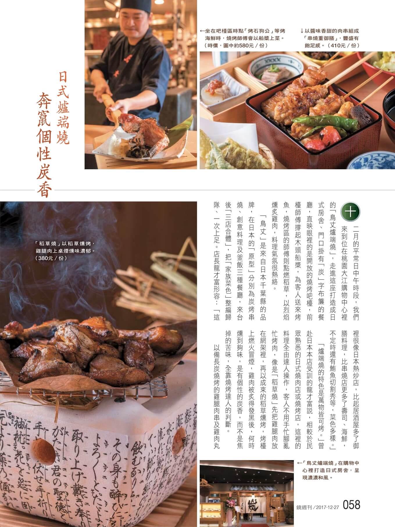 鏡週刊第65期_真味的決鬥