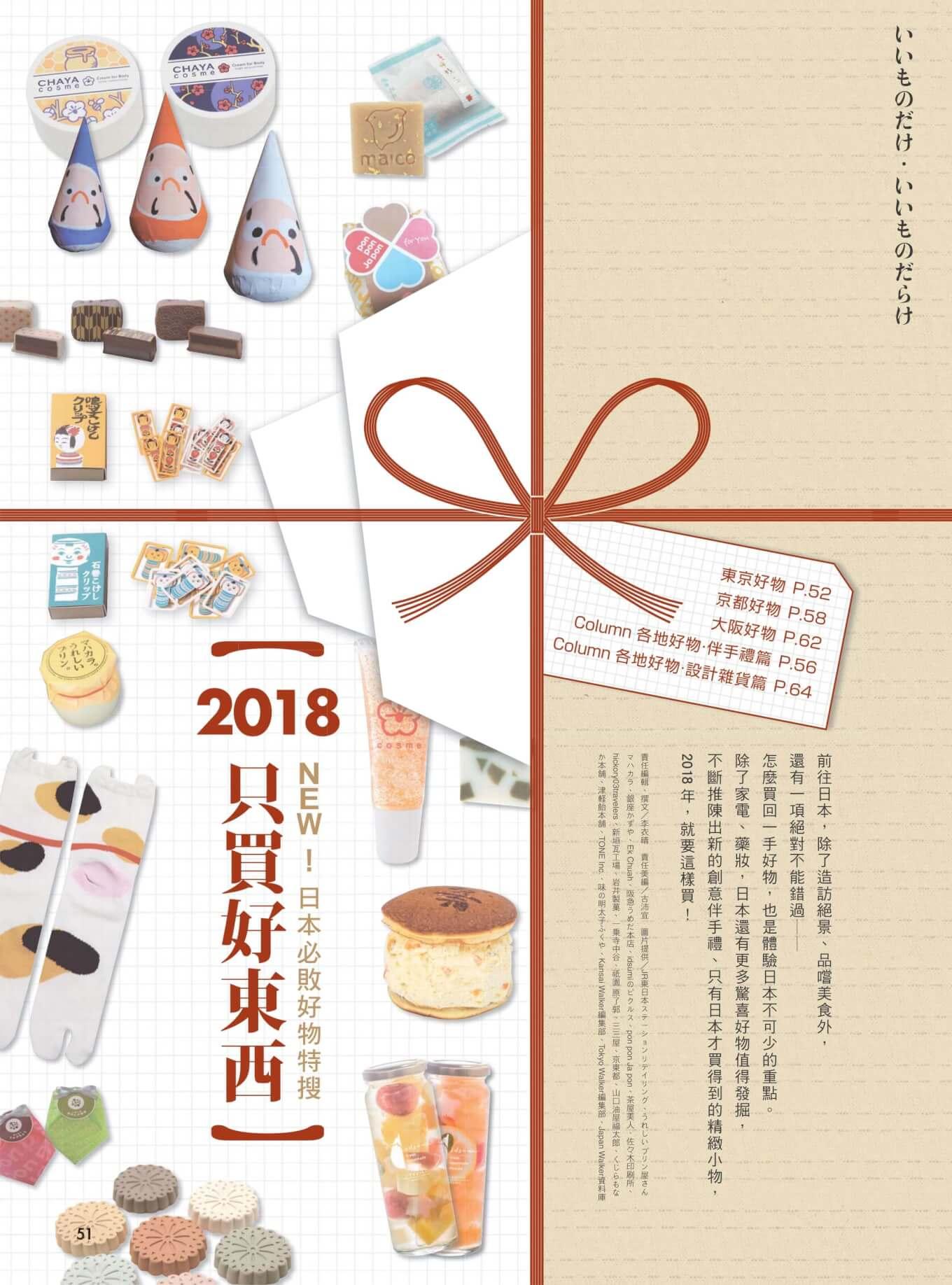 Japan Walker Vol.30
