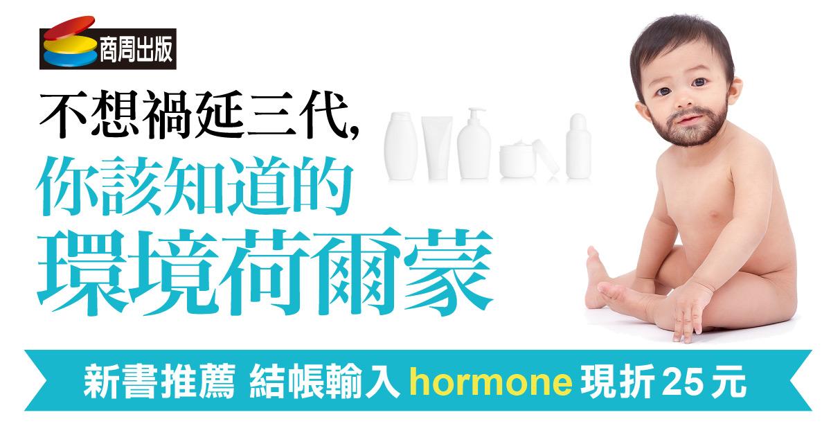 你該知道的環境荷爾蒙