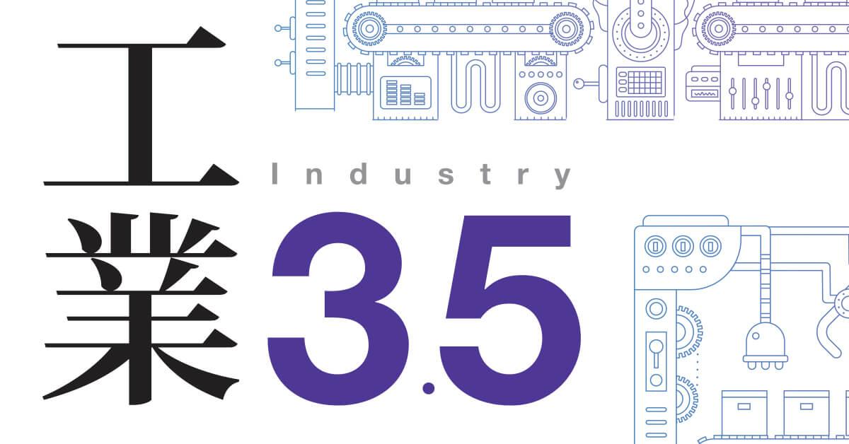 工業3.5