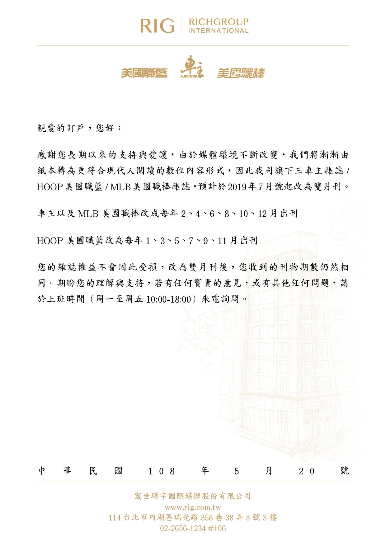 宬世環宇_車主_雙月刊公告