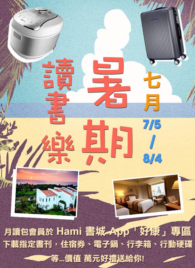 201907月Hami書城會員活動_暑期讀書樂