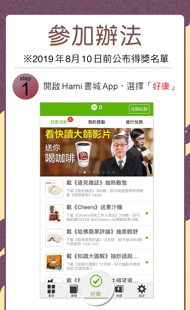 201907月Hami書城會員活動_暑期讀書樂_參加好康說明