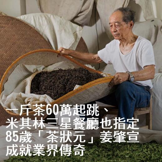 一斤茶60萬起跳,米其林三星餐廳也指定,85歲「茶狀元」姜肇宣的傳奇