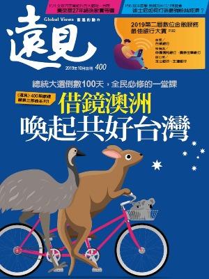 遠見400期-喚起共好台灣