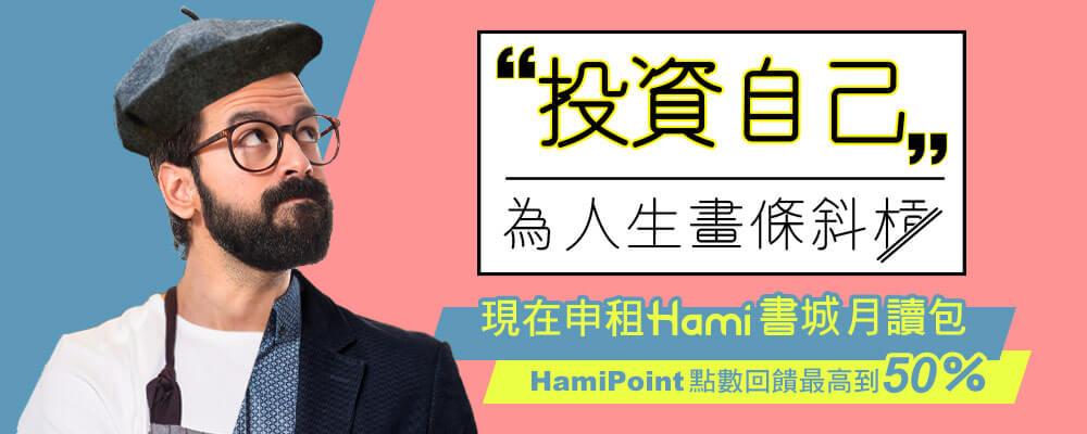 Hami書城10周年