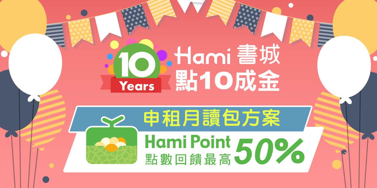 Hami書城10週年,HamiPoint點數回饋50%