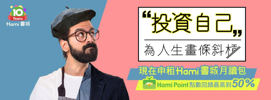 Hami書城10週年
