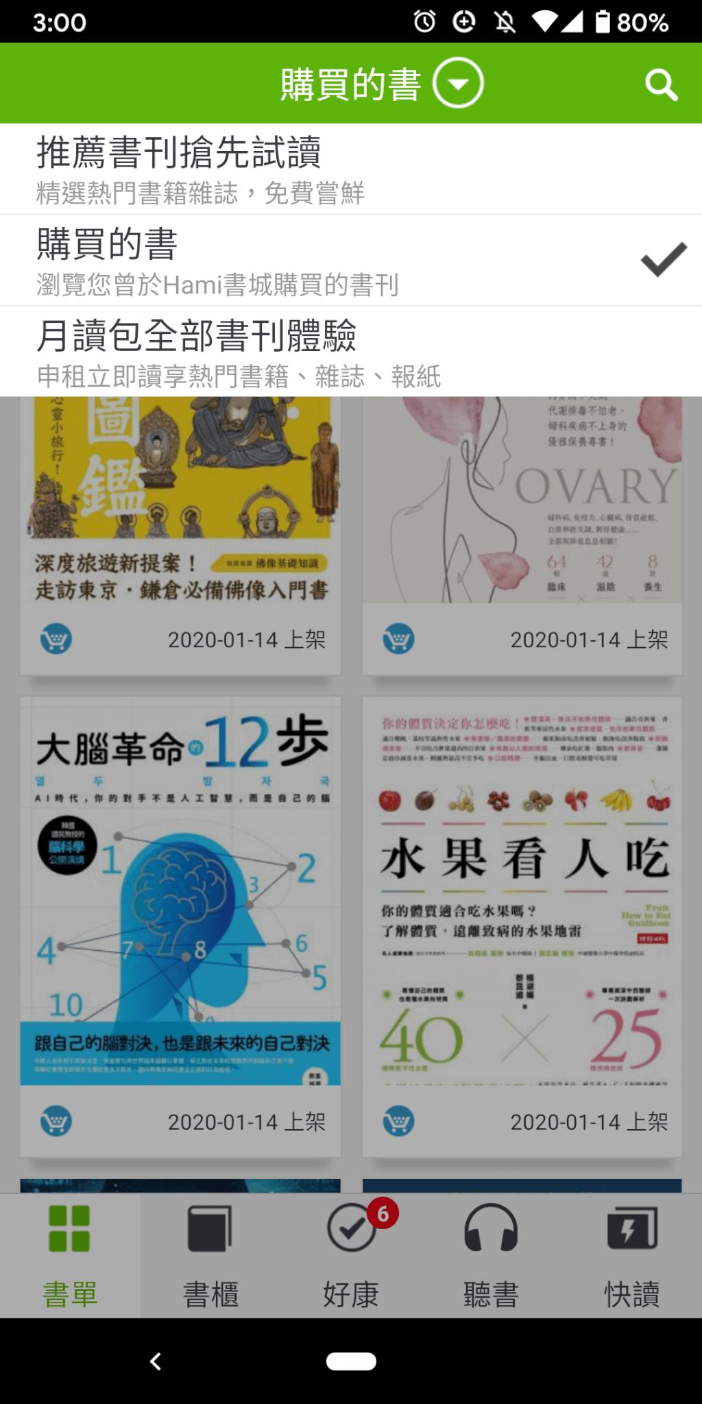 Hami書城App內畫面